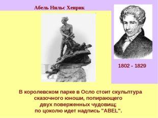 Aбель Нильс Хенрик «Абель оставил математикам столь богатое наследие, что им