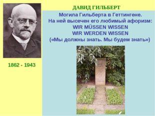 ДАВИД ГИЛЬБЕРТ Выдающийся немецкий математик-универсал, Основатель Геттингемс
