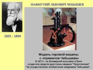 ПАФНУТИЙ ЛЬВОВИЧ ЧЕБЫШЕВ Русский математик, основатель Петербургской математи