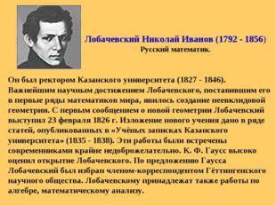 Он был ректором Казанского университета (1827 - 1846). Важнейшим научным дост