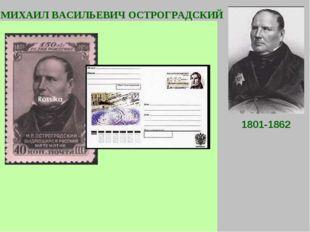 МИХАИЛ ВАСИЛЬЕВИЧ ОСТРОГРАДСКИЙ Российский и украинский математик и механик,
