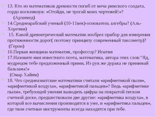 13. Кто из математиков древности погиб от меча римского солдата, гордо воскли