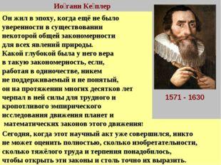 Ио́ганн Ке́плер Кеплер нашёл способ определения объёмов разнообразных тел вра