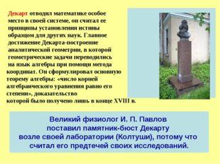 Великий физиолог И.П.Павлов поставил памятник-бюст Декарту возле своей лабо