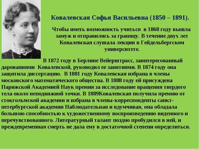 В 1872 году в Берлине Вейерштрасс, заинтересованный дарованиями Ковалевской,...