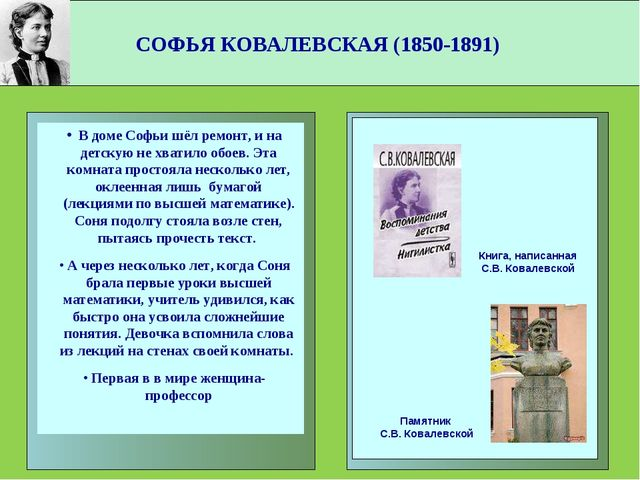 СОФЬЯ КОВАЛЕВСКАЯ (1850-1891) В доме Софьи шёл ремонт, и на детскую не хватил...