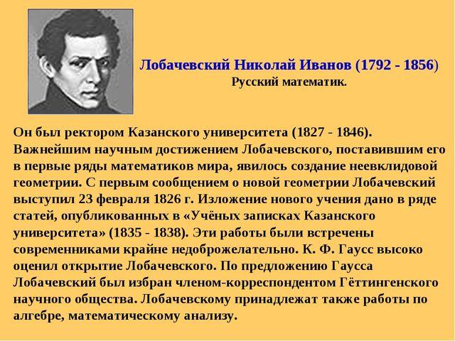 Он был ректором Казанского университета (1827 - 1846). Важнейшим научным дост...