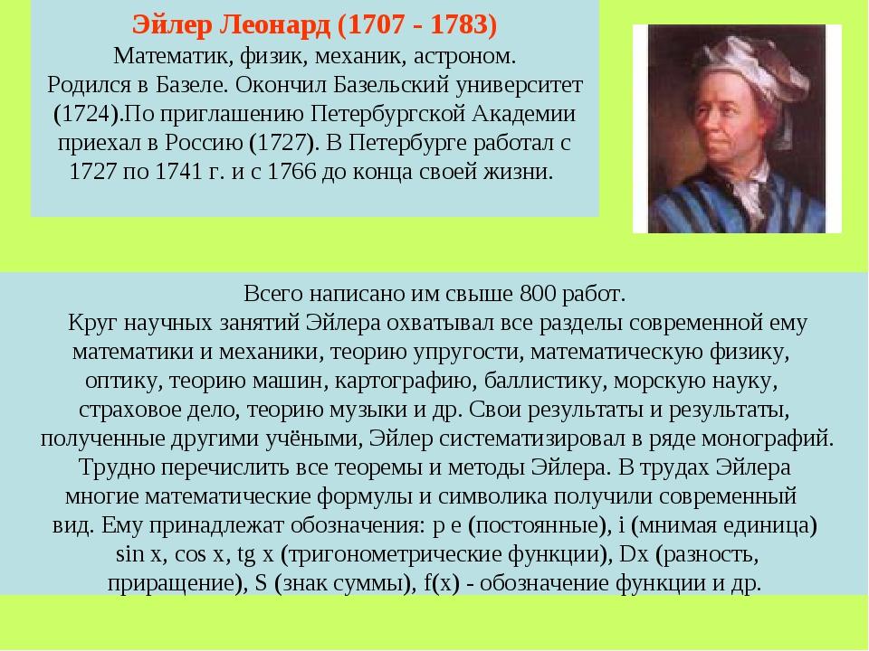 Всего написано им свыше 800 работ. Круг научных занятий Эйлера охватывал все...