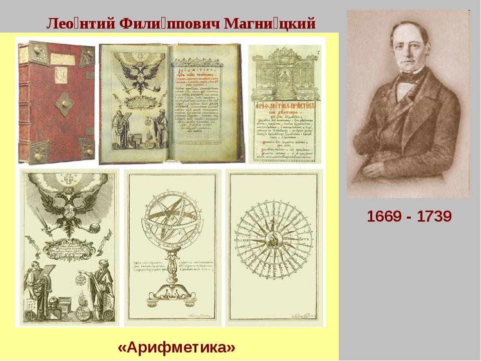 Лео́нтий Фили́ппович Магни́цкий Русский математик, педагог. Преподаватель мат...
