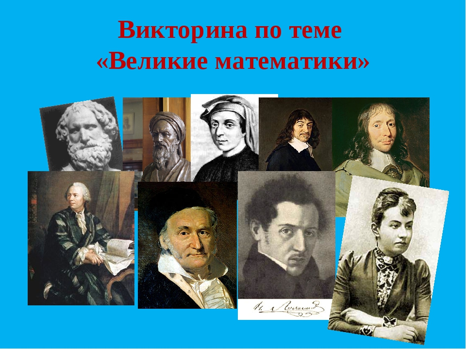 Викторина по теме «Великие математики»