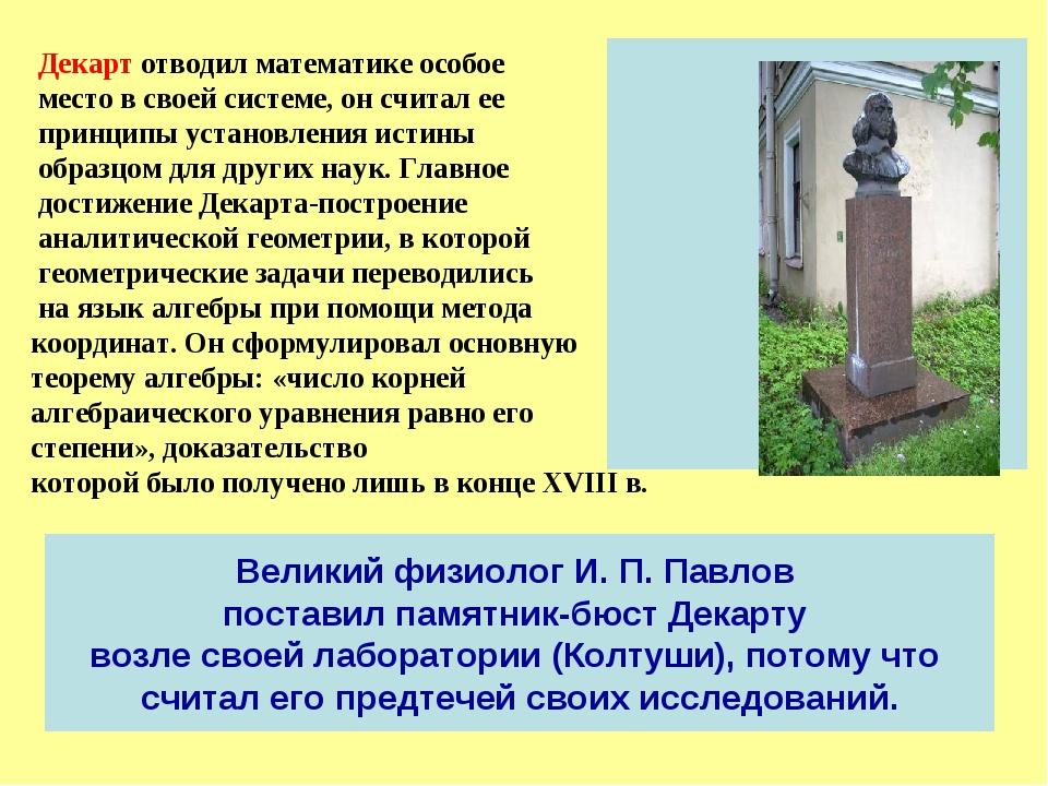 Великий физиолог И.П.Павлов поставил памятник-бюст Декарту возле своей лабо...