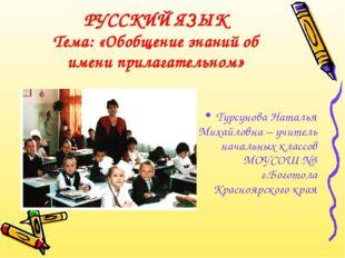 РУССКИЙ ЯЗЫК Тема: «Обобщение знаний об имени прилагательном» Турсунова Натал