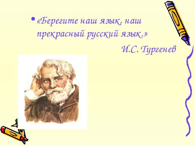 «Берегите наш язык, наш прекрасный русский язык.» И.С. Тургенев