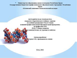 Министерство образования, науки и молодежи Республики Крым Государственное бю
