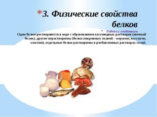 3. Физические свойства белков Работа с учебником Одни белки растворяются в во