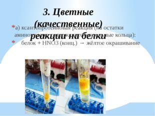 3. Цветные (качественные) реакции на белки а) ксантопротеиновая реакция (на о