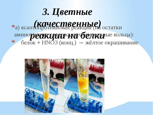 3. Цветные (качественные) реакции на белки а) ксантопротеиновая реакция (на о...
