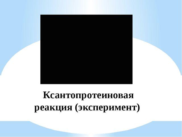 Ксантопротеиновая реакция (эксперимент)