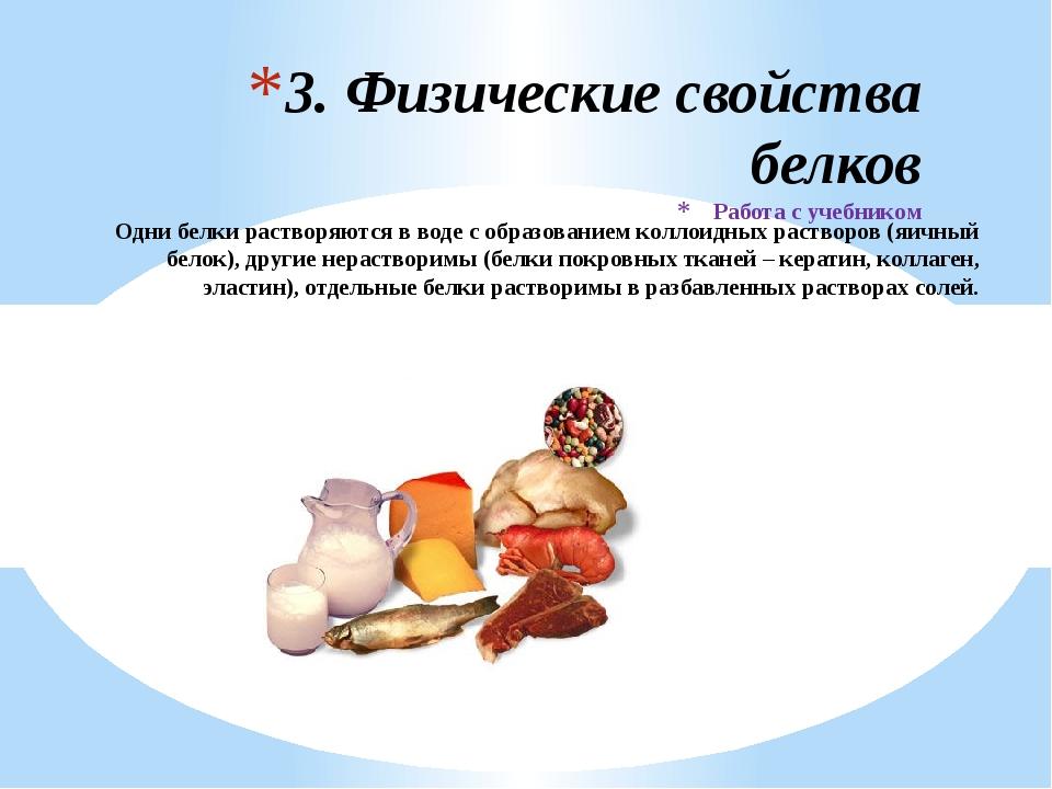3. Физические свойства белков Работа с учебником Одни белки растворяются в во...