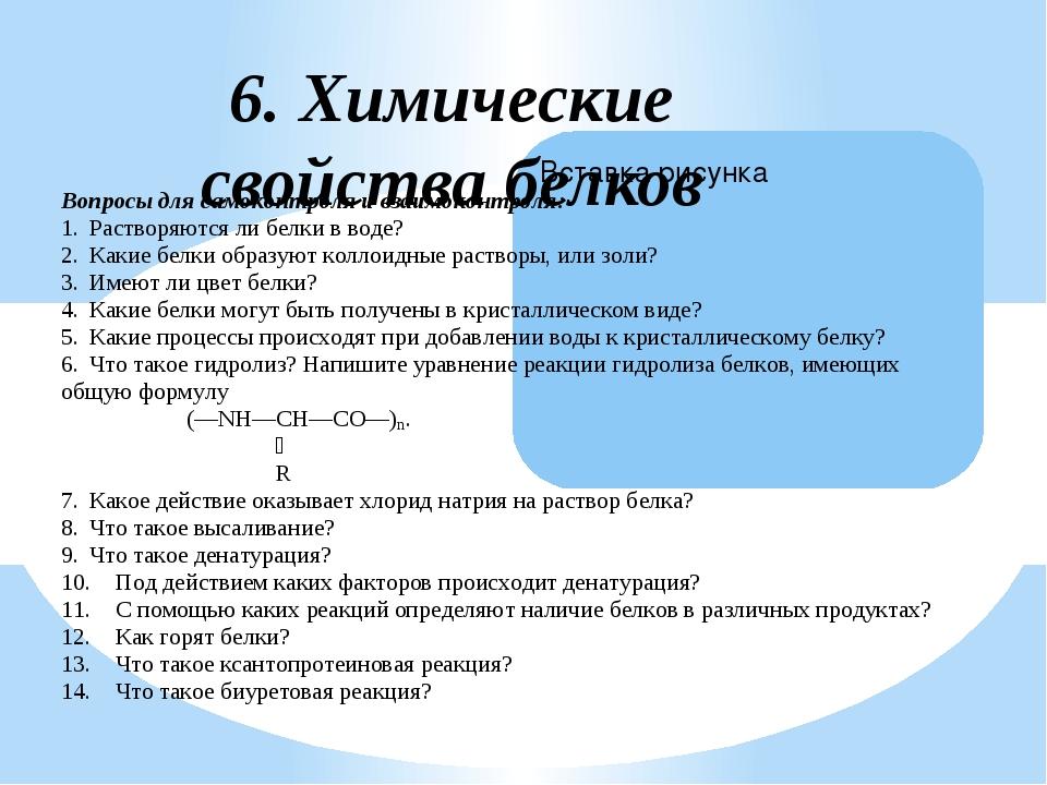 6. Химические свойства белков