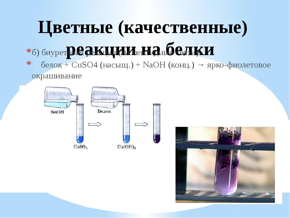Цветные (качественные) реакции на белки б) биуретовая реакция (на пептидные с...