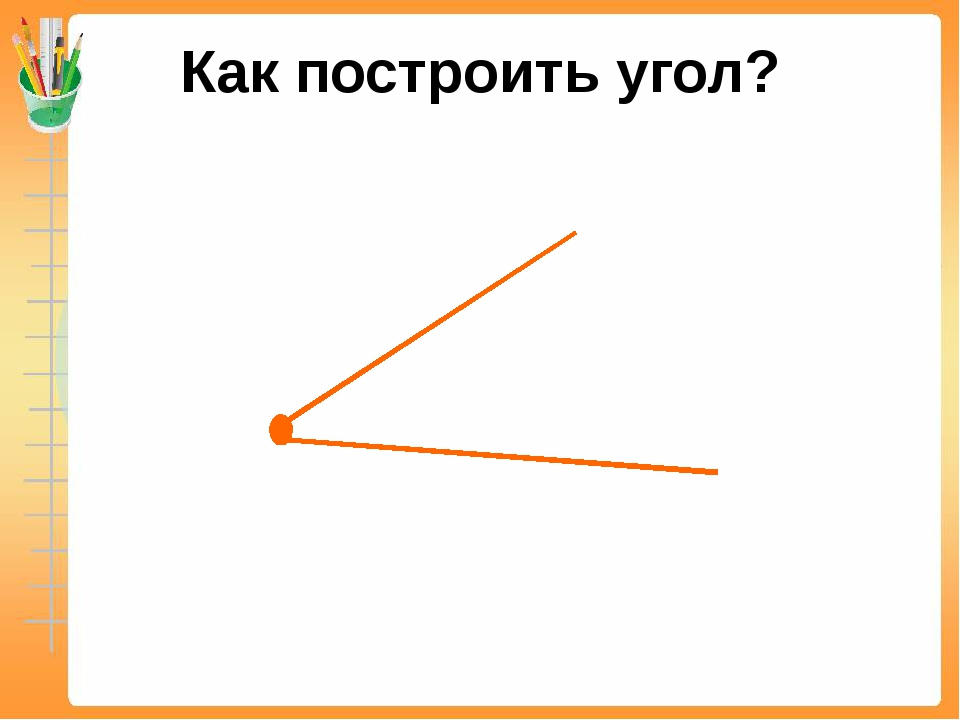 Как построить угол?