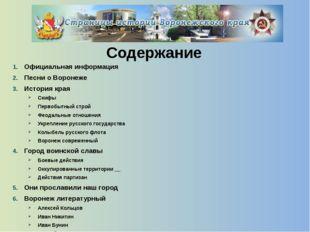 Песни о Воронеже А. Пахмутова Н. Добронравов (1986) http://www.pakhmutova