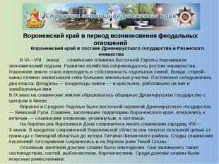 Воронежский край в период возникновения феодальных отношений  Первое упомина