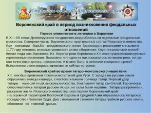 Воронежский край в период возникновения феодальных отношений   После монгол