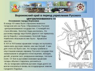 Воронежский край в период укрепления Русского централизованного государства