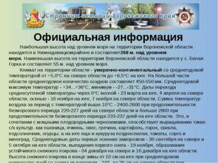 Официальная информация Наибольшая высота над уровнем моря на территории Воро