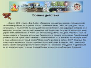 Оккупированные территории   Неисчислимые бедствия причинили Воронежу и Воро