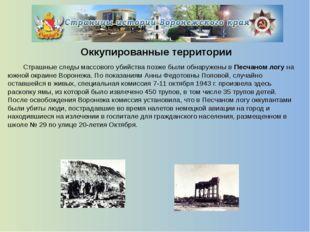 Они прославили наш город  ВВоронеже родились писателиИ.А.Бунин и А.П.Плат