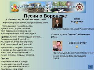 Воронежский край в период возникновения феодальных отношений   Воронежский