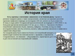 Боевые действия  Воронежская область была объявлена на военном положении уж
