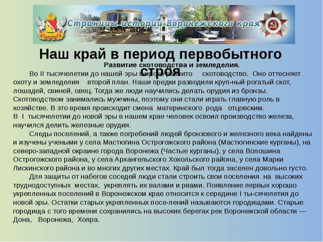 Воронеж литературный КольцовА.В.(1809 — 1842)  Короткую, нелегкую, но ярку...