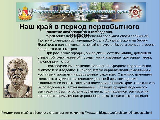 Всей стране известен и другой воронежский поэт — Иван Саввич Никитин...