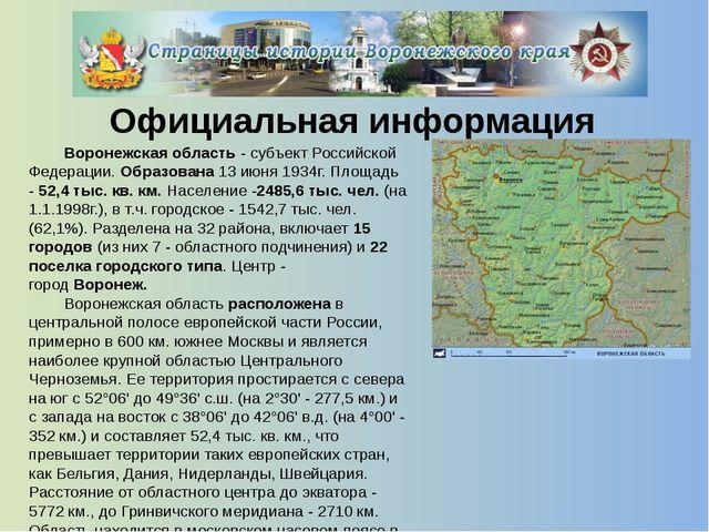 История края Летом2008года ученики гимназии № 1 г.Воронежа, и среди нихЗи...