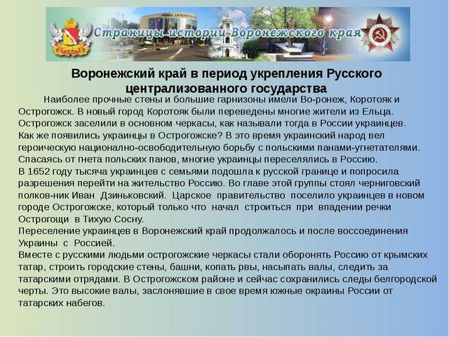 Воронеж - колыбель русского флота  В 1695 году царь ПетрIс большой армией...