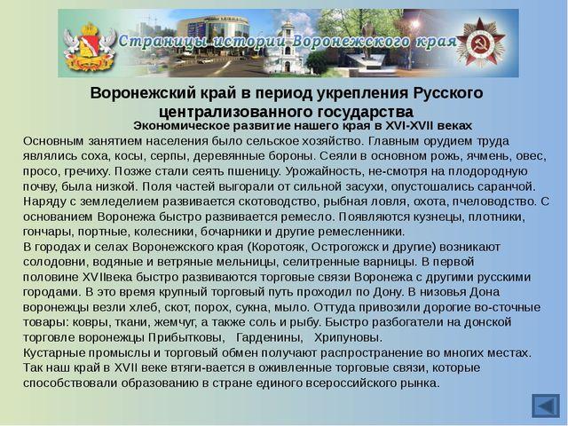 Воронеж - колыбель русского флота  К весне 1696 года в Воронеже были готовы...
