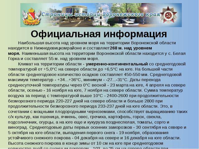 Официальная информация Наибольшая высота над уровнем моря на территории Воро...