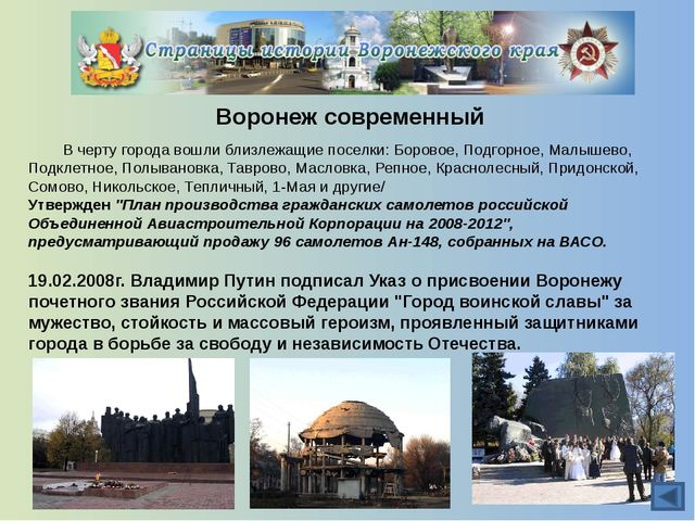 Боевые действия  Обращаясь к бойцам и командирам, сражавшимся за Воронеж, и...
