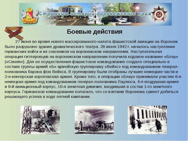 Боевые действия  Зимой 1942/43 г. Воронежский фронт во взаимодействии с сос...