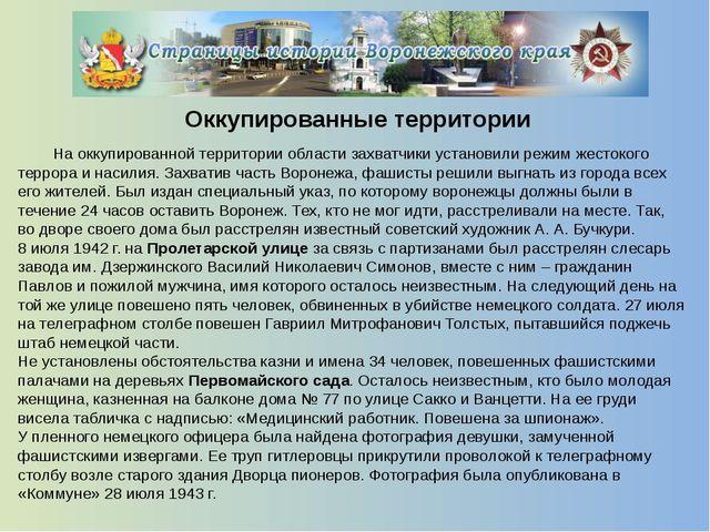 Действия партизан   Вместе со всем народом на борьбу с гитлеровцами поднял...