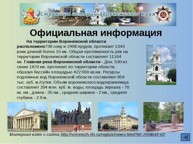 Официальная информация На территории Воронежской области расположено738 озер...