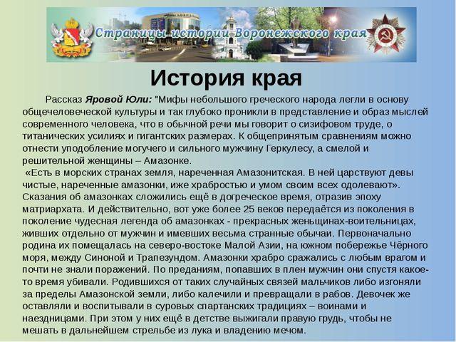 Воронеж современный  Современный Воронеж– крупный промышленный, культурный...