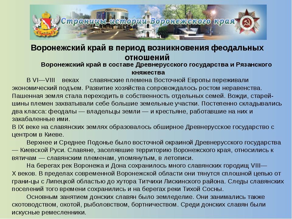 Воронежский край в период возникновения феодальных отношений  Первое упомина...