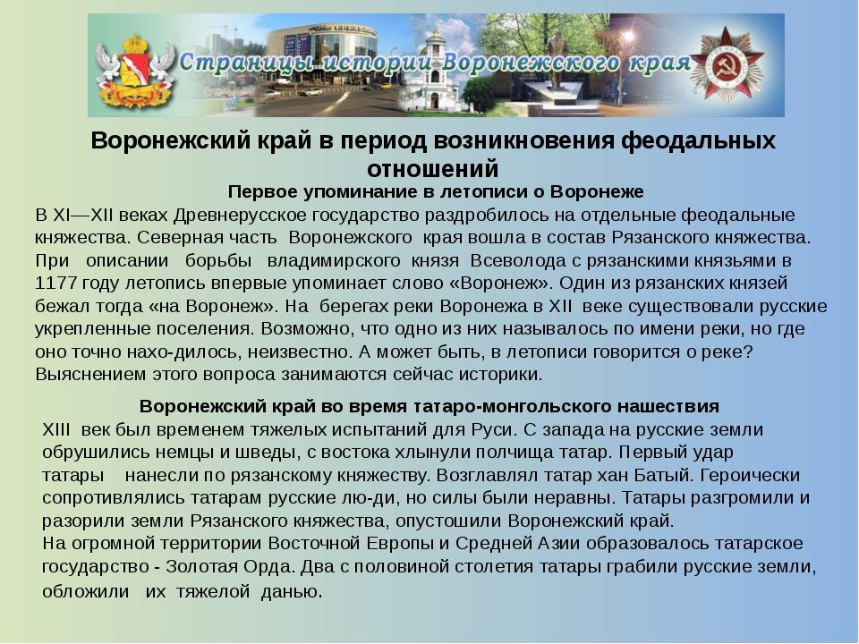 Воронежский край в период возникновения феодальных отношений   После монгол...