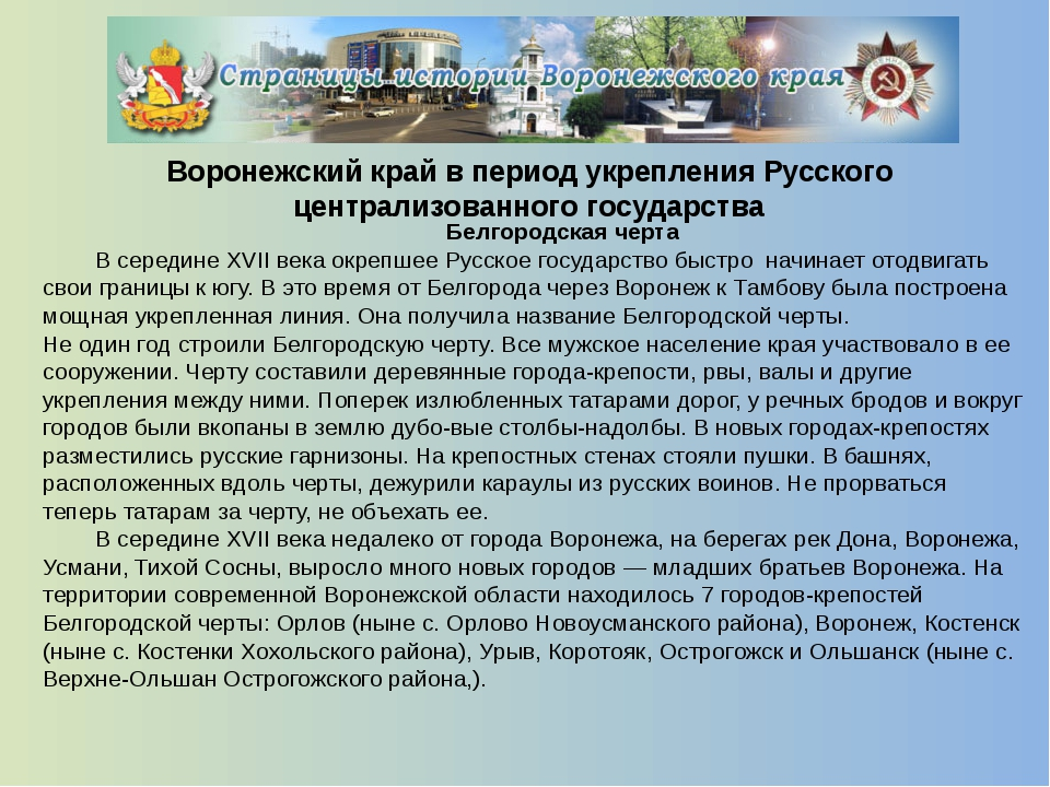 Воронежский край в период укрепления Русского централизованного государства...