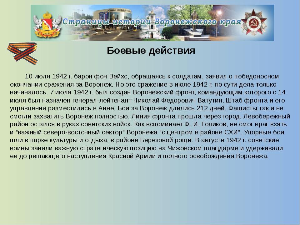 Оккупированные территории   Неисчислимые бедствия причинили Воронежу и Воро...